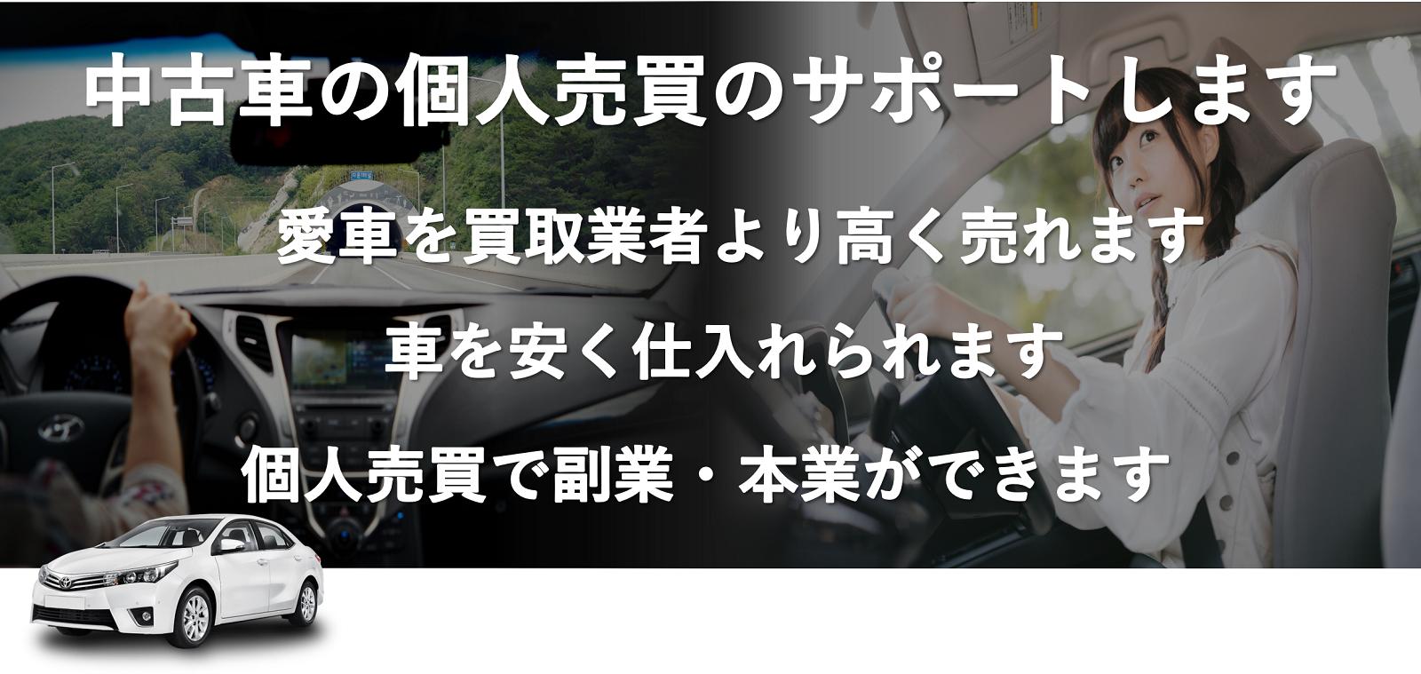 車の個人売買.com